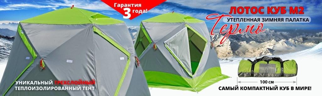 Палатки Лотос Lotos купить в Красноярске