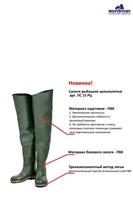 Сапоги NordMan (болотники цельнолитые,ПС15 РЦ)